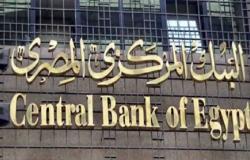 البنك المركزي المصري يقرر تثبيت سعر الفائدة دون تعديل
