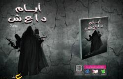 """مصطفي عواض يحكي عن """" أيام داعش """" بمعرض القاهرة الدولي للكتاب 2016"""
