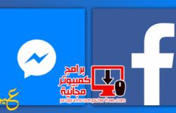 تحميل برنامج فيس بوك ماسنجر اخر اصدار رابط تنزيل وتحديث تطبيق Facebook Messenger بتاريخ اليوم
