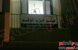 """""""فخرى"""" يفتتح مقراً جديداً لحزب الوفد بمدينة كوم أمبو بأسوان"""