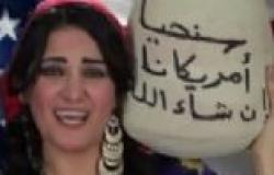 """سما المصري تهاجم أمريكا في كليب جديد: """"يا أوباما أبوك وأمك"""""""