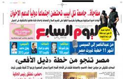 """اليوم السابع: مصر تنجو من خطة """"ذيل الأفعى"""""""