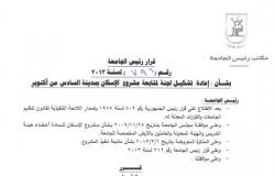 """جابر نصار يستبعد """"أبو ستيت"""" من رئاسة لجنة الإسكان بجامعة القاهرة"""