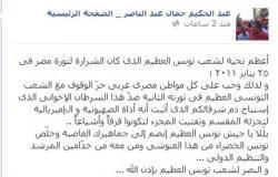 """عبدالحكيم عبدالناصر: تحية لشعب """"تونس"""" العظيم فى ثورته الثانية"""