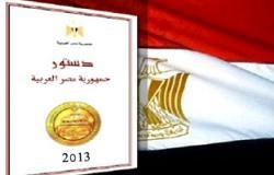 سفير مصر بباريس يدعو الجالية للمشاركة فى الاستفتاء على الدستور