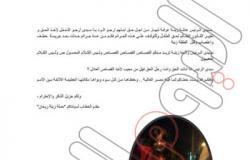 """حملة """"زينة"""" فى خطاب لرئيس الجمهورية: نريد القصاص للطفلة"""