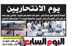 اليوم السابع: الإرهابية تصل مرحلة اليأس.. والحصيلة شهيدان و11مصابا