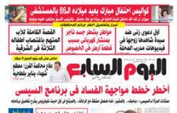 """اليوم السابع: أخطر خطط مواجهة الفساد فى برنامج """"السيسى"""""""