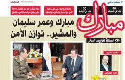 """مبارك وعمر سليمان والمشير.. أسرار جديدة غداً بـ""""اليوم السابع"""""""