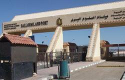 مدير منفذ السلوم: حرس الحدود تحبط محاولة تسلل مصريين إلى ليبيا