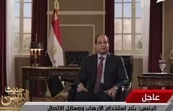 السيسى:مصر تدير علاقات توافقية مع جميع الدول..ونستقبل رئيس الصين فى أبريل