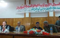 """بدء مؤتمر """"توعية المواطن المصرى لاختيار برلمانيين وطنيين"""" بكفر الشيخ"""