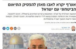 هآارتس:أبو مازن يعتزم وقف التنسيق الأمنى مع إسرائيل