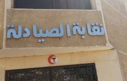 """صيادلة الدقهلية تعلن نتائج الانتخابات.. وفوز سعيد الدسوقى بمنصب """"النقيب"""""""