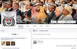 """بالصور.. مصريون يخترقون صفحات الإخوان وينشرون """"لوجو"""" المؤتمر الاقتصادى"""