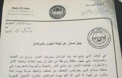 برلمانيون ليبيون يدينون اختطاف المواطنين بطرابلس ويدعون المجتمع الدولى لدعم الجيش