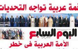"""بالفيديو.. اقرأ غدا فى """"اليوم السابع"""": قمة عربية تواجه التحديات"""