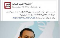 صفحة مجهولة على الفيس بوك تنتحل اسم اليوم السابع وتروج أخبارًا كاذبة