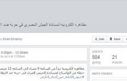مستخدمو مواقع التواصل يبدأون المظاهرة الإلكترونية لدعم الجيش ضد الإرهاب