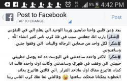 خطيبة الضابط صاحب حملة زكاة الضباط للغارمات والغارمين تتبرع بدبلة خطوبتها