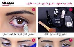 بالفيديو: خطوات تطبيق مكياج مناسب للنظارات