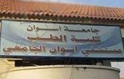 ابنة المصاب بأنفلونزا الخنازير بأسوان: المستشفى الجامعى رفض استقبال الحالة
