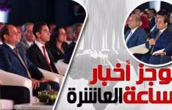 موجز أخبار مصر للساعة 10.. تداول السلطة ومدة الرئاسة بحوار السيسى مع الشباب