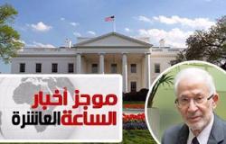 """موجز أخبار مصر للساعة 10 من """"اليوم السابع"""".. نائب المرشد يعترف: الإخوان تواجه أزمات"""