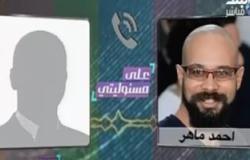 """رواد تويتر يطالبون بمحاكمة 6 إبريل: """"ضحوا بالأرض والعرض من أجل المال"""""""