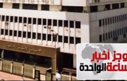 موجز أخبار مصر للساعة 1 ظهرا ..حملات للرقابة الإدارية بالقاهرة والمحافظات