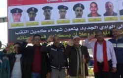 بالصور.. أهالى الوادى الجديد يخلدون ذكرى شهداء كمين النقب بلوحة تذكارية