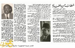 مقالة أنور السادات التي كتبها في سبتمبر 1954 واتهم فيها الإخوان بالتخاذل عن دعم الضباط الأحرار والانحياز للملك قبل ٢٣ يوليو وأنهم تجار دين