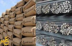 سعر الحديد والأسمنت اليوم الاحد 8-1-2017 سعر طن الأسمنت وطن الحديد في مصر
