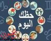 حظك اليوم وتوقعات الأبراج الأحد 18/8/2018 على الصعيد المهنى والعاطفى والصحى